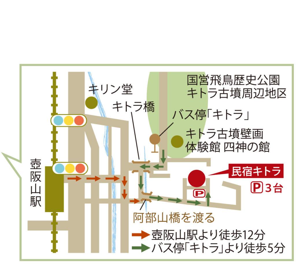 民宿キトラ詳細マップ