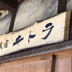 民宿キトラの看板